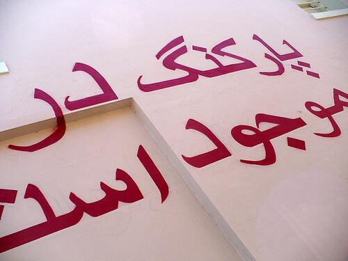 arabic photo
